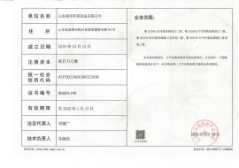 山东省生态环境能力评价证书副本